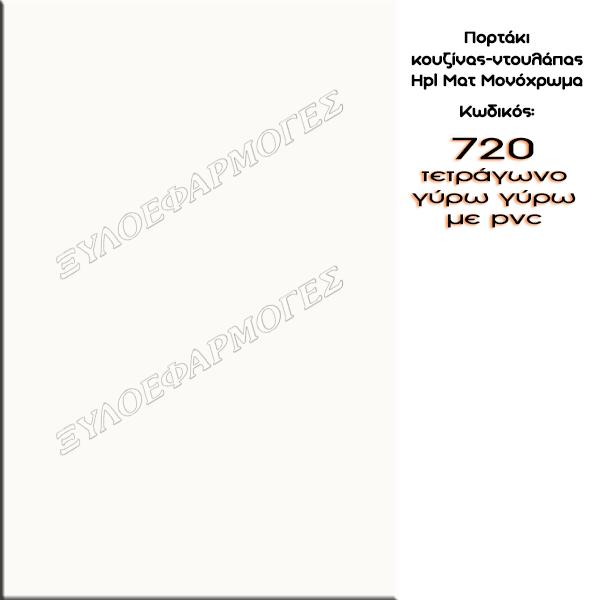 Portaki mat monoxroma 720