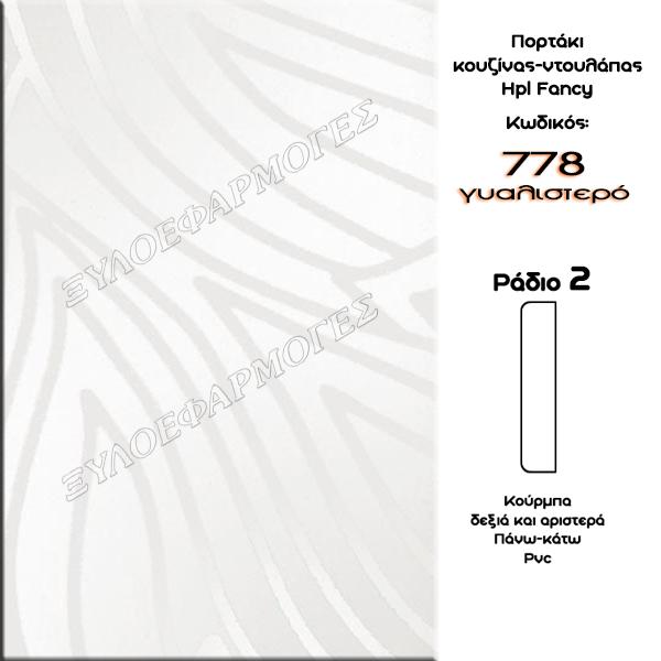portaki Hpl Fancy 778