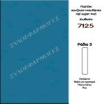 Portaki Hpl Super mat 7125
