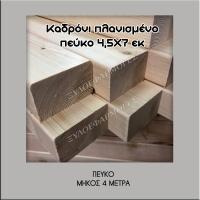 Καδρονάκι 7Χ5