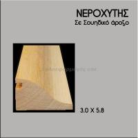 Νεροχύτης ξύλινος