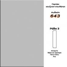 Πορτάκι-melaminis-643