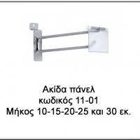 Slatwall-akida-panel-11-01