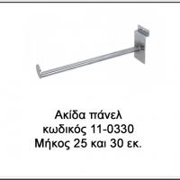 Slatwall-akida-panel-11-0330