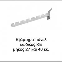 Slatwall-exartima-panel-ΚΕ