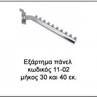 Slatwall-exartima-panel-11-02