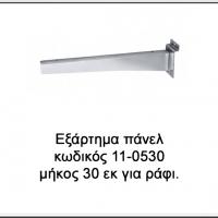 Slatwall-exartima-panel-11-0530