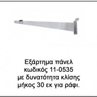 Slatwall-exartima-panel-11-0535