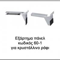 Slatwall-exartima-panel-60-1