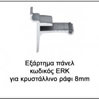 Slatwall-exartima-panel-ERK