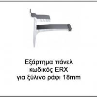 Slatwall-exartima-panel-ERX