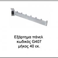 Slatwall-exartima-panel-G407