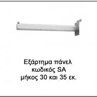 Slatwall-exartima-panel-SA
