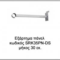 Slatwall-exartima-panel-SRK35PN-DS