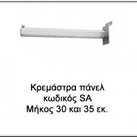 Slatwall-kremastra-panel-sa