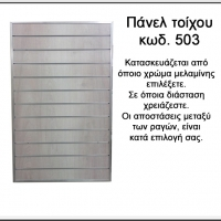a-Slatwall-503