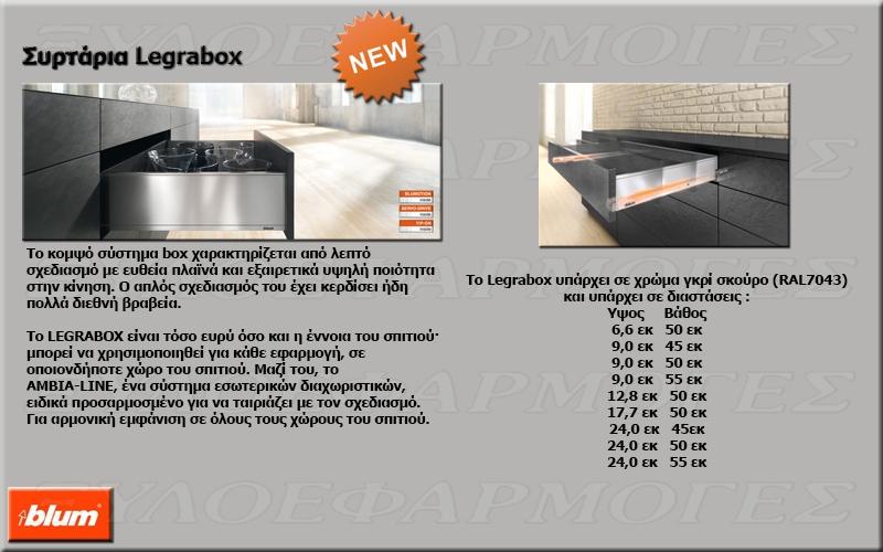 Syrtaria Legrabox