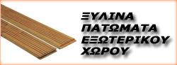 wooden_logo