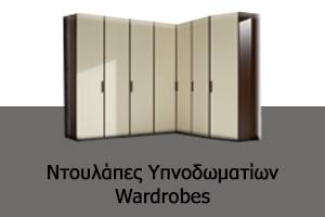 02-wardrobes