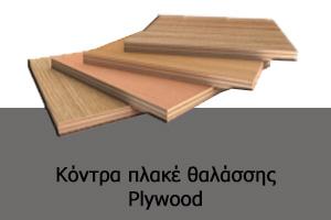 06-plywood