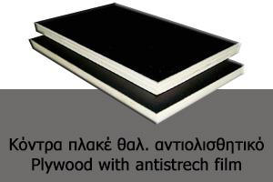 07-film-plywood