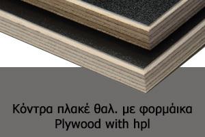 08-plywood-hpl