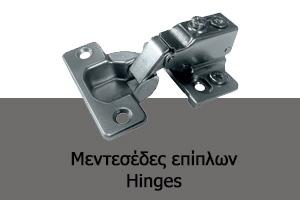 47-hinges
