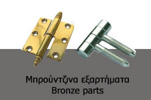 56-bronze-parts