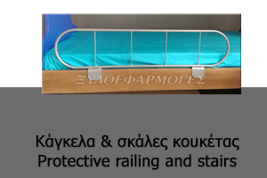 57-protective-railing-and-stairs