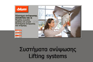 58-lifting-systems