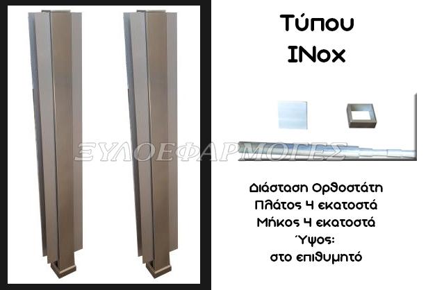 ορθοστατης τυπου inox