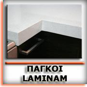 ΠΑΓΚΟΙ-LAMINAM